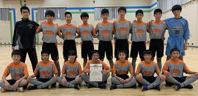 U-14 全道フットサル選手権大会
